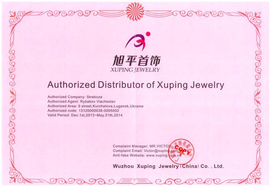 Xuping сертификат