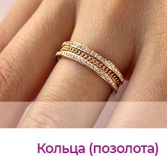 Кольца медицинское золото Xuping