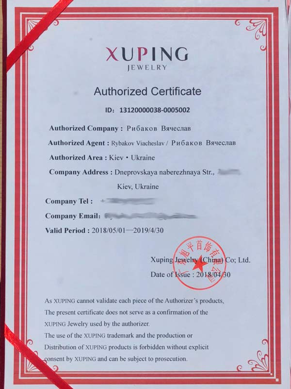 Сертификат Xuping бижутерия